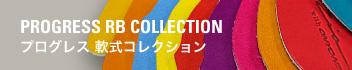 軟式用コレクション